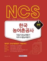 한국농어촌공사 직업기초능력평가 직무수행능력평가(2020)(NCS)