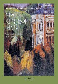 나혜석, 한국 문화사를 거닐다