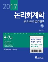 논리회계학 원가관리회계편(9급 7급)(2017)(인터넷전용상품)(7판)