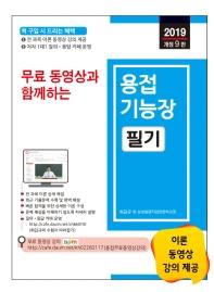 용접기능장 필기(2019)(무료 동영상과 함께하는)(개정판 9판)