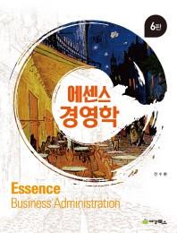 에센스 경영학(6판)