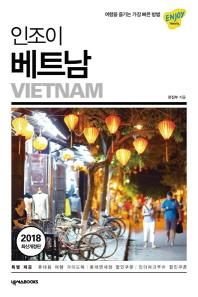 인조이 베트남(2018)