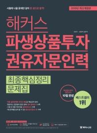 해커스 파생상품투자권유자문인력 최종핵심정리문제집(2019)