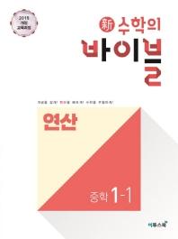중학 수학 중1-1 연산(2020)(신 수학의 바이블)