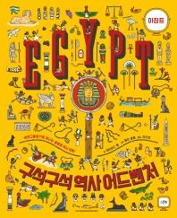구석구석 역사 어드벤처: 이집트(양장본 HardCover)