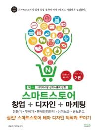 스마트스토어 창업 + 디자인 + 마케팅(네이버쇼핑 상위노출에 강한)(개정판 2판)