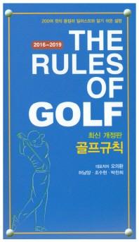 골프규칙(The Rules of Golf)(2016~2019)(개정판)