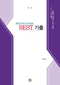 법원직 객관식 민사소송법 Best 기출(2017)(인터넷전용상품)