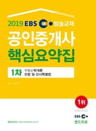 공인중개사 1차 핵심요약집(2019)(EBS)