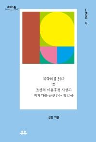 북학의를 읽다(큰글자도서)(리더스 원)