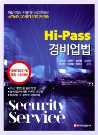 경비업법(Hi-Pass)