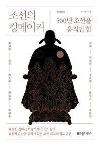 조선의 킹메이커(개정증보판)
