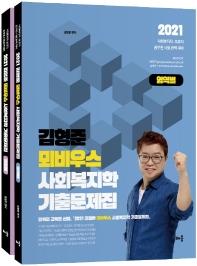 김형준 뫼비우스 사회복지학 기출문제집 세트(2021)(8판)(전2권)