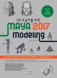 3D 초급자를 위한 MAYA 2017 Modeling
