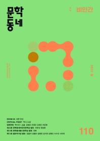 계간 문학동네(2017년 봄호)(통권 90호)
