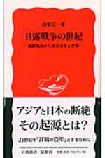 [해외]日露戰爭の世紀 連鎖視点から見る日本と世界