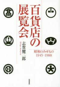 百貨店の展覽會 昭和のみせもの1945-1988