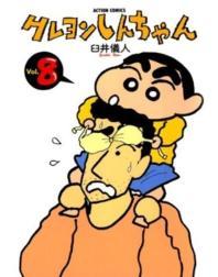 クレヨンしんちゃん 8*