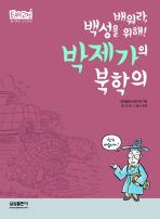 박제가의 북학의(배워라 백성을 위해)(EASY고전(이지고전))