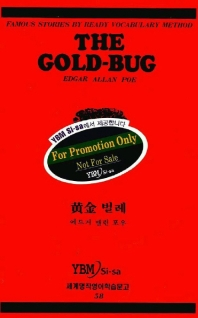 황금벌레(58.세계명작영어학습문고)(2판)