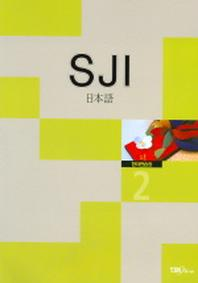 SJI 일본어 한자연습장 2