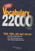 VOCABULARY 22000(신경향)(스프링)