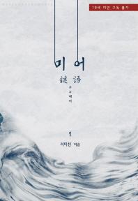 미어: 수수께끼. 1 // 1-2권 세트 (완결)-서미선