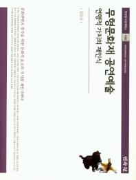무형문화재 공연예술 : 연행적 가치의 재인식(민속원 아르케북스 140)(양장본 HardCover)