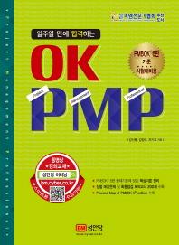 일주일 만에 합격하는 OK PMP