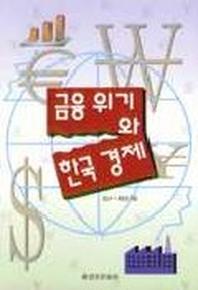 금융위기와 한국경제