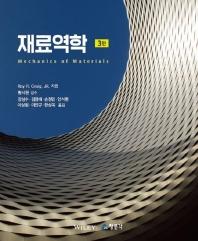 재료역학(3판)