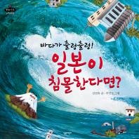 바다가 출렁출렁! 일본이 침몰한다면?(똑똑한 학교 과학반 4)(양장본 HardCover)