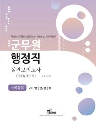 군무원 행정직 실전모의고사(2021)