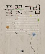 전미경의 압화교실. 1: 풀꽃 그림