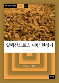 알렉산드로스 대왕 원정기(한국연구재단총서 학술명저번역 601)(양장본 HardCover)