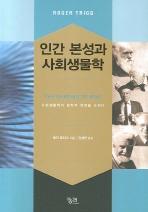 인간 본성과 사회생물학(궁리하는 과학 3)