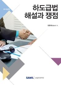 하도급법 해설과 쟁점(2019)(양장본 HardCover)