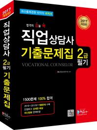 직업상담사 2급 필기 기출문제집(2017)(개정증보판 6판)
