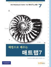 매트랩7(해법으로 배우는)
