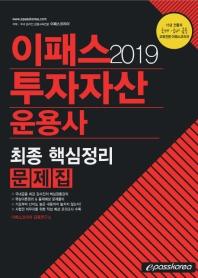 투자자산운용사 최종 핵심정리 문제집(2019)(이패스)