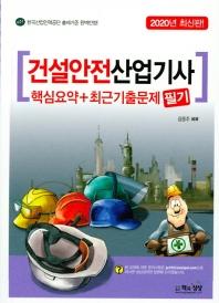 건설안전산업기사 필기 핵심요약+최근기출문제(2020)