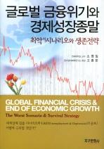 글로벌 금융위기와 경제성장 종말(양장본 HardCover)