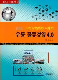 유통 물류경영 4.0(4차 산업혁명 시대의)(경영4.0 시리즈 4)