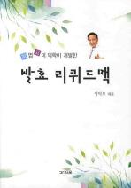발효 리퀴드맥(저염고미 의학이 개발한)