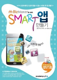 스마트(SMART) 앱 만들기(m BizMaker를 이용한)(CD1장포함)