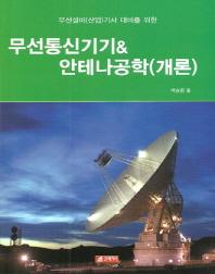 무선통신기기 & 안테나공학(개론)(무선설비(산업)기사 대비를 위한)