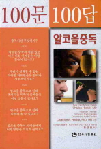 100문100답: 알코올 중독