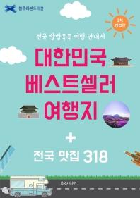 대한민국 베스트셀러 여행지 + 전국 맛집 318(개정판 2판)(블루리본 트래블)