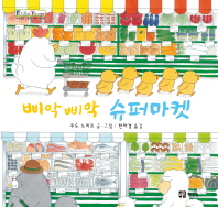 삐악삐악 슈퍼마켓(양장본 HardCover)