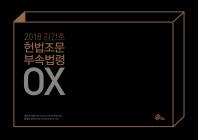 김건호 헌법조문 부속법령 OX(2018)